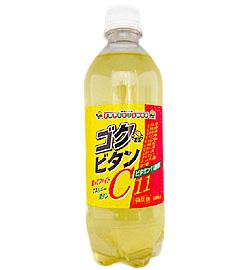 ゴクビタンC自販機オリジナル飲料