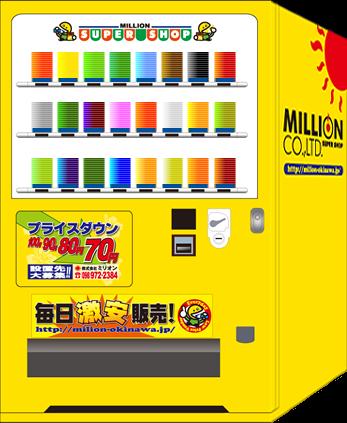 50円からの100円自販機ビジネス 自販機購入