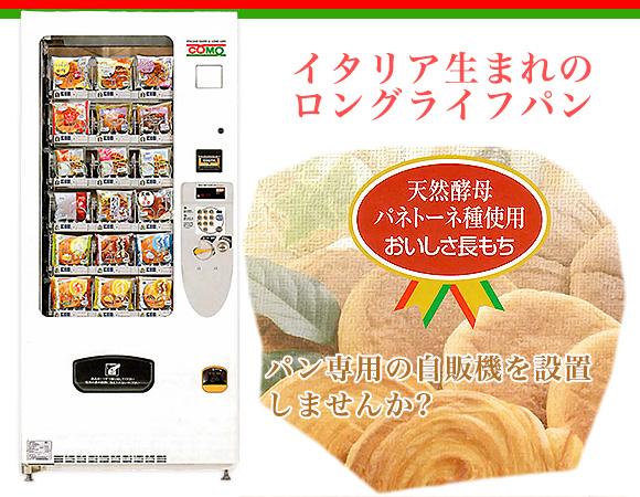 パン専用の自販機