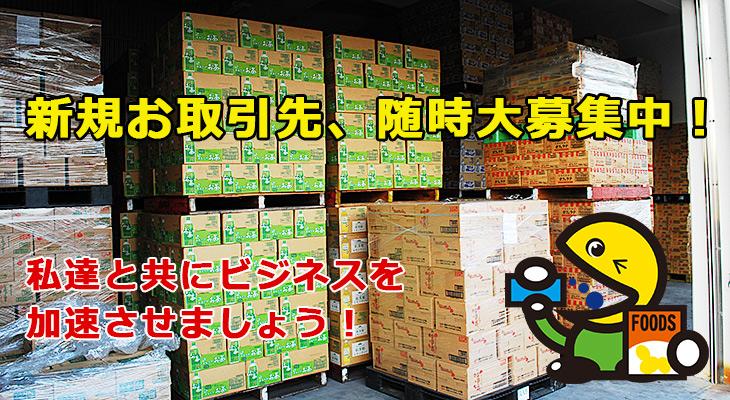 飲料商品の卸しや仕入れなど新規お取引先募集中