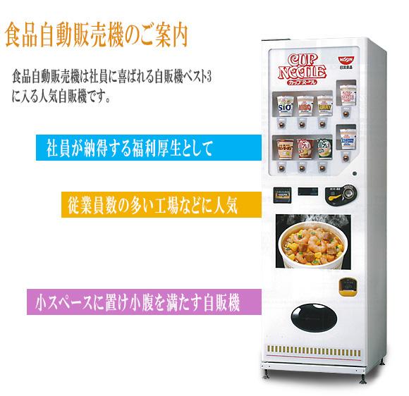 食品自販機 自動販売機