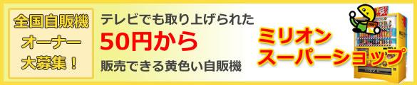 全国自販機オーナー大募集 50円から販売できる黄色い自販機