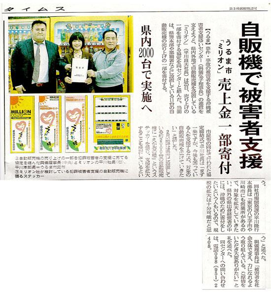 沖縄タイムスでミリオン自販機