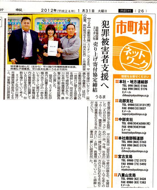 琉球新報記事にて自販機
