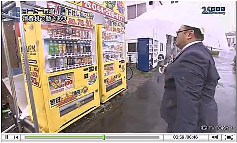 014年3月20日、テレビ東京ワールドビジネスサテライトにて弊社が取り上げられました。 「増税でコーヒー競争激化」というテーマで、各社自販機商品が値上げされる中、弊社は増税前の価格を据え置くという価格戦略の考えを伝えさせて頂きました。
