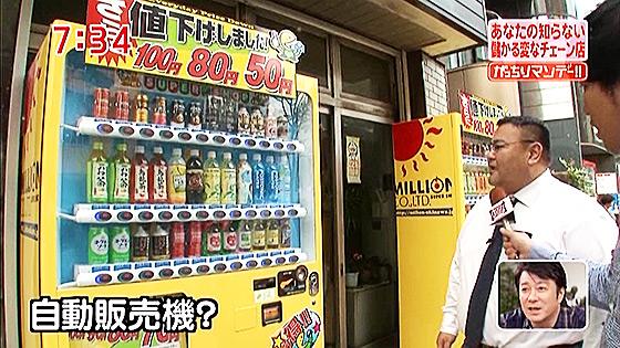 TBSがっちりマンデーでミリオン自販機 激安自販機