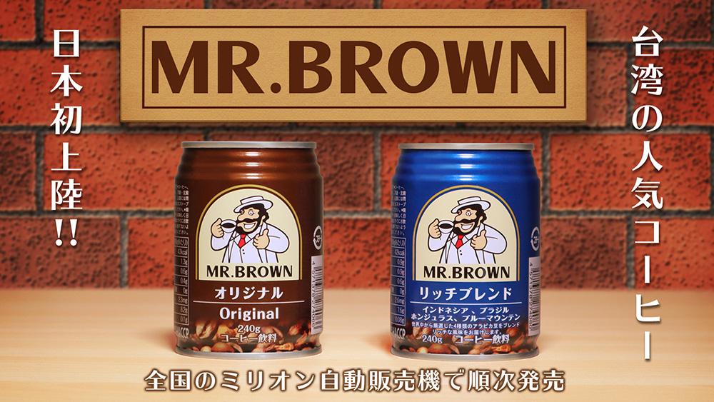 MR.BROWNは台湾のコーヒーカフェチェーン